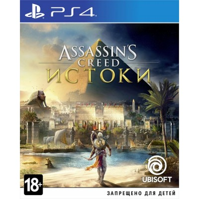 Assassins Creed Истоки (Origins) [PS4, русская версия]