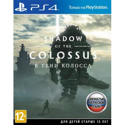 Shadow of the Colossus (В тени колосса) [PS4, русская версия]