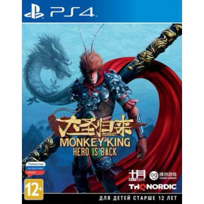 Monkey King - Hero Is Back [PS4, русская версия]