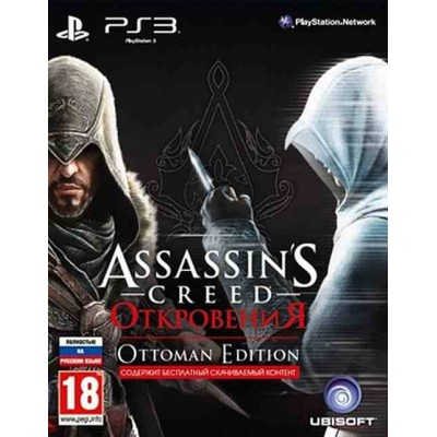Assassins Creed Откровения Ottoman Edition [PS3, русская версия]