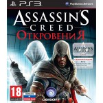 Assassins Creed Откровения [PS3]
