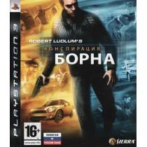 Конспирация Борна [PS3]