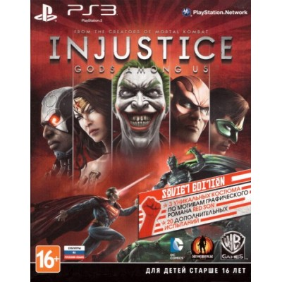 Injustice: Gods Among Us - Soviet Edition [PS3, русские субтитры]