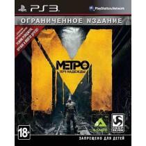Метро 2033 Луч Надежды [PS3]