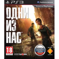 Одни из нас (The Last of Us) [PS3]