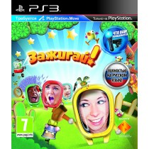 Зажигай (Start the Party) [PS3]