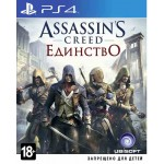 Assassins Creed Единство [PS4]