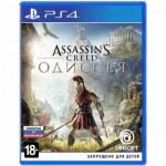 Assassins Creed Одиссея (Odyssey) [PS4]