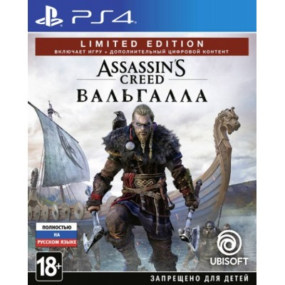 Assassins Creed Вальгалла Limited Edition [PS4/PS5, русская версия]