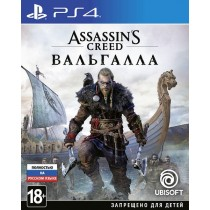 Assassins Creed Вальгалла [PS4]