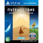 Путешествие [PS4]