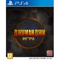 Джуманджи (Jumanji The Videogame) [PS4]