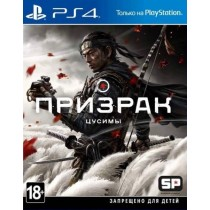 Призрак Цусимы - Day One Edition [PS4]