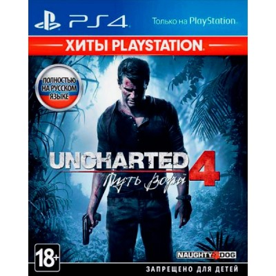 Uncharted 4 Путь Вора (Хиты Playstation) [PS4, русская версия]
