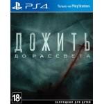 Дожить до рассвета - Extended Edition [PS4]