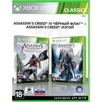 Assassins Creed IV Черный флаг + Assassins Creed Изгой [Xbox 360]