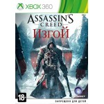 Assassins Creed Изгой [Xbox 360]