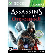 Assassins Creed Откровения (Revelations) [Xbox 360]