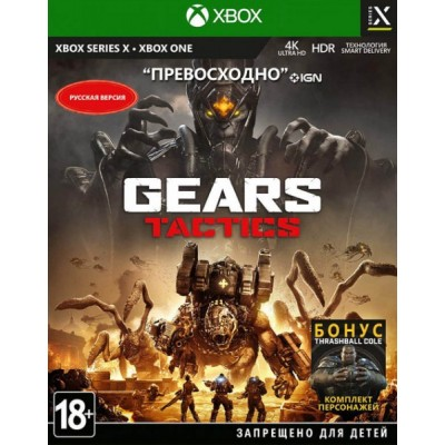 Gears Tactics [Xbox One, Series X, русская версия]
