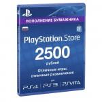 PSN 2500 Карта оплаты