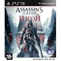 Assassins Creed Изгой [PS3]