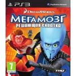 Мегамозг [PS3]