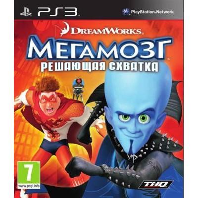 Мегамозг Решающая Схватка [PS3, английская версия]