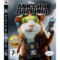 Миссия Дарвина [PS3]
