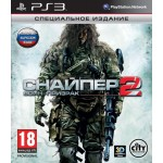 Снайпер 2 Воин Призрак - Limited Edition [PS3]