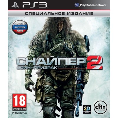 Снайпер 2 Воин Призрак - Limited Edition [PS3, русская версия]