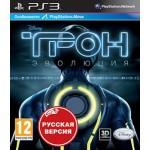Трон Эволюция [PS3]