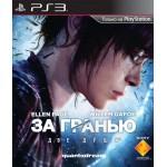 За Гранью Две Души [PS3]