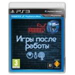 Игры после работы [PS3]