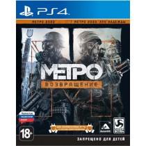 Метро 2033 Возвращение [PS4]