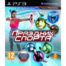 Праздник Спорта [PS3]