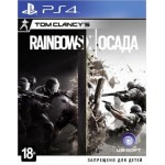 Tom Clancys Rainbow Six Осада [PS4]
